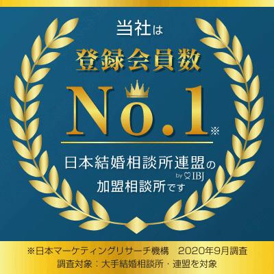 当社は登録会員数No.1日本結婚相談所連盟byIBJの加盟相談所です