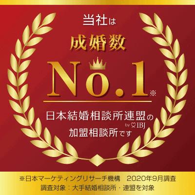 当社は成婚数No.1日本結婚相談所連盟byIBJの加盟相談所です