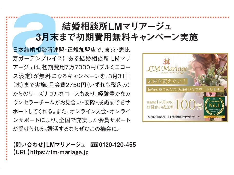日経WOMAN2021年3月号記事
