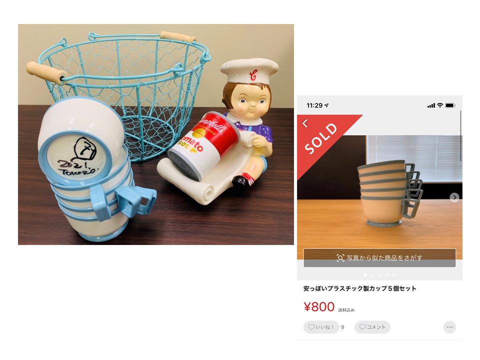 所JAPAN 2021年06月07日放送 ハッピーメルカリ便